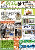 MYHOME12_A3_yoko