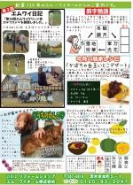outline_MYHOME12_A3_yoko