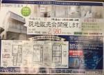 オープンハウス総持寺2017年7月1・2日