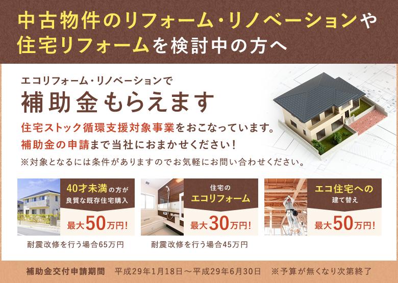 中古物件のリフォーム・リノベーションや住宅リフォームを検討中の方へ