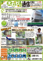 2017 6月号.JPG1