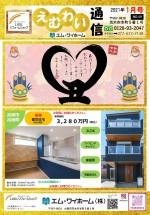 えむわい通信2021-01月号 A4_tate-20201223_ページ_1